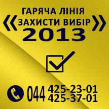Гаряча лінія «Захисти вибір 2013»